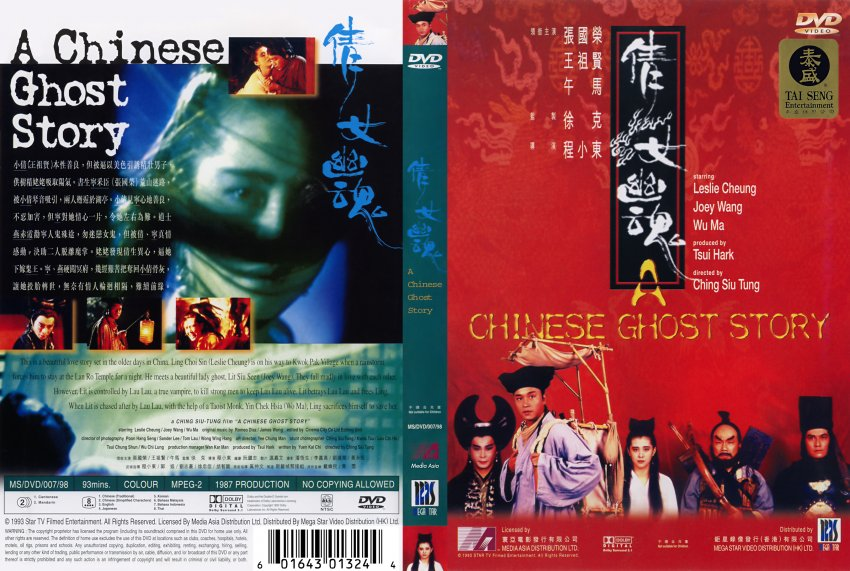 A Chinese Ghost Story - Movie DVD Scanned Covers - 9470A
